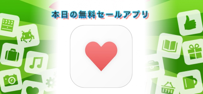 240円→無料!リマインダーやチェックだけでなく各仕事に使った時間の記録もできるタスク管理アプリ「Focused」ほか