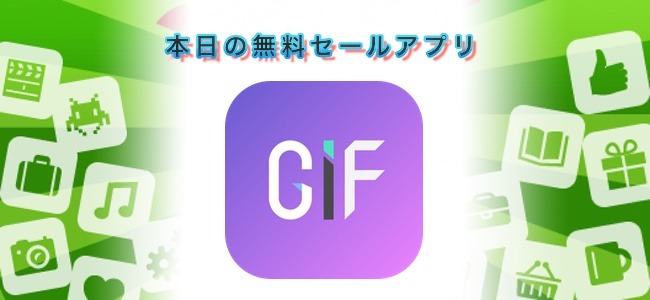 120円→無料!切り出しや再生速度の変更も可能。動画をGIFアニメに変換できるアプリ「GifGif Creator」ほか