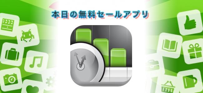 840円→無料!勤務時間やシフトと共に収入の管理もできる「SalaryBook」ほか
