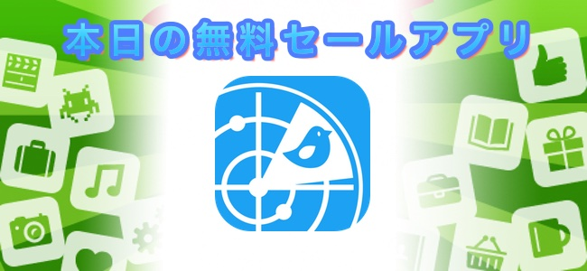 120円→無料!地図上に周囲のツイートをリアルタイムに表示する「ツイレーダー」ほか
