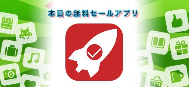 120円→無料!よく使うタスクをセットしておくことでリマインダーアプリへの登録を簡略化できる「ロケットリマインダー」ほか