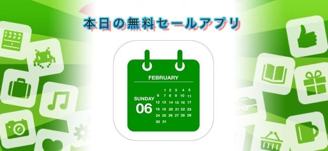 240円→無料!ウィジェット上でカレンダーや予定一覧をひと目で確認できる「マイカレンダー:ウィジェット」ほか