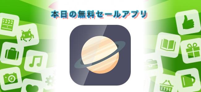 240円→無料!週単位で毎日のタスク一覧が管理できるアプリ「Planett」ほか