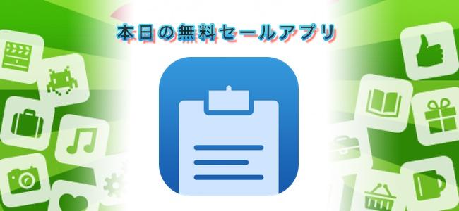 120円→無料!コピーした内容を自動で貯めておいて、ウィジェットからすぐに再利用できるクリップボード管理アプリ「Copycat」ほか