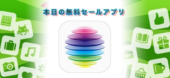 120円→無料!リアルタイムで適用できる1000種類のフィルターを左右のスワイプで次々切り替えられるカメラアプリ「Colorburn」ほか