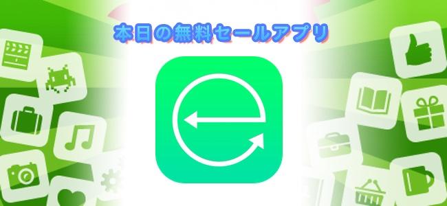 120円→無料!長さや時間、面積や質量、角度などあらゆる単位を変換できるアプリ「Ease」ほか