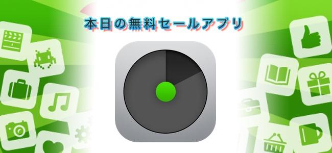 1080円→無料!アプリアイコンのバッジで残り時間を表示、Apple Musicの音楽をアラーム音に指定できるタイマーアプリ「Pronto」ほか