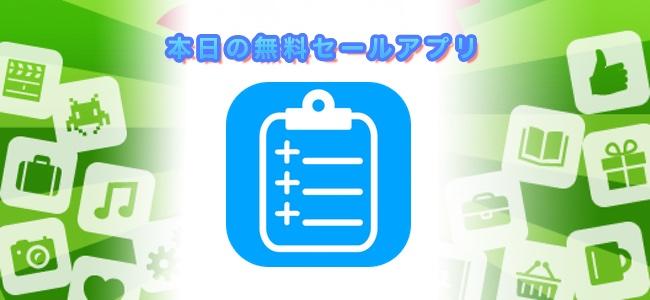 240円→無料!文字と一緒に数字を入力すると、数字部分だけ自動で計算してくれるメモアプリ「Sums Up」ほか