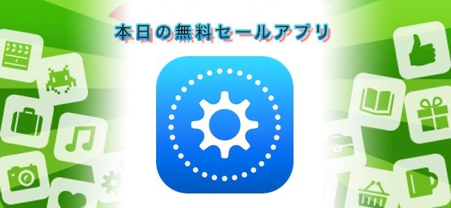 240円→無料!複数のライブフォト、ビデオ、GIFを一度に相互変換できるアプリ「Batch Convert」ほか