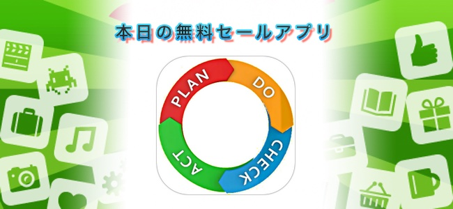 120円→無料!PDCAサイクルに沿う様にタスクやtodoの管理・チェックができるアプリ「PocketPDCA」ほか