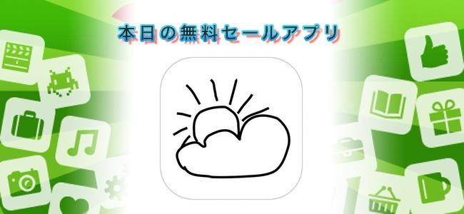 120円→無料!現在の天気と気温を荒々しい手書き文字で表示してくれるだけのシュールな天気アプリ「WTHR」ほか