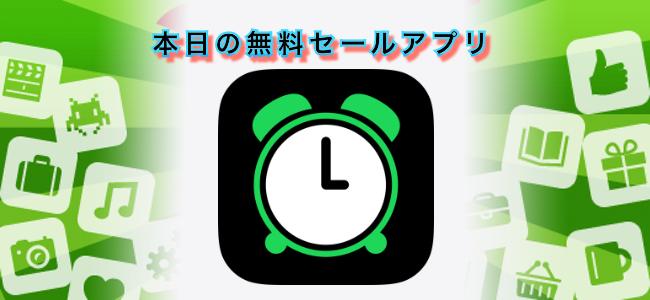 610円 → 無料!Spotifyの楽曲を目覚ましに使えるアプリ「Morning™」ほか
