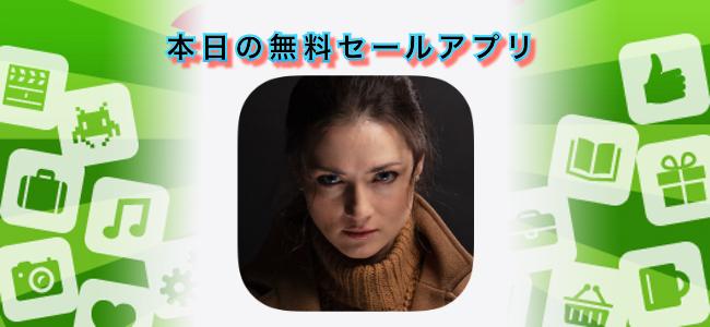 370円 → 無料!殺人事件を追うインタラクティブ映画アプリ「She Sees Red」ほか