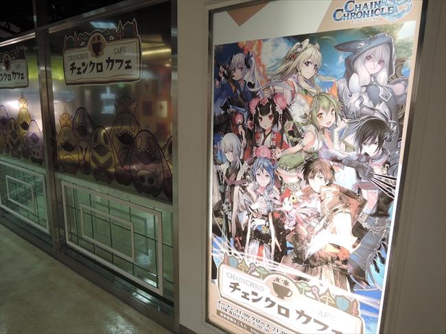 chaincafe005