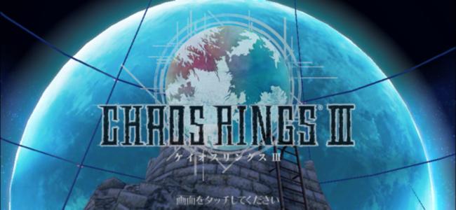 ストーリーの奥深さ、おもしろさ。実況付きバトルモードのおもしろさ。すべてが詰まったRPG「CHAOS RINGS Ⅲ」