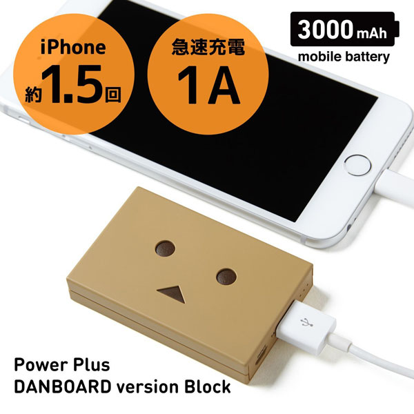 cheero danboard battery block plate (2)