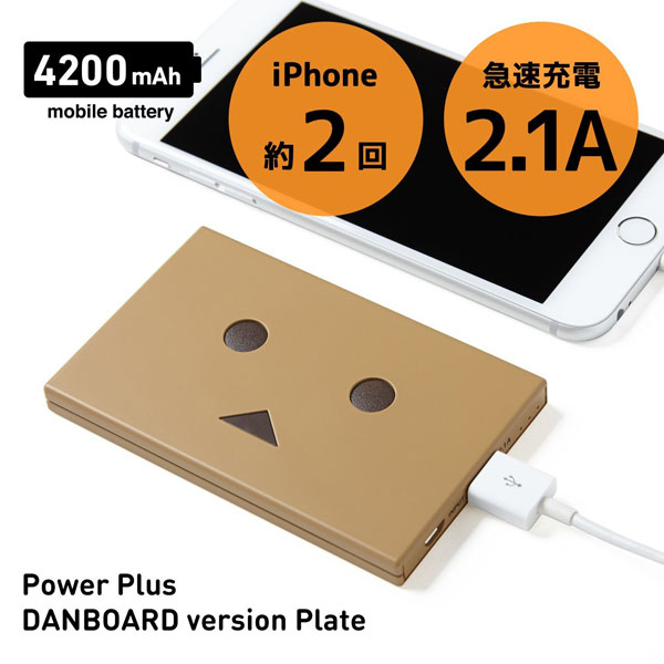 cheero danboard battery block plate (3)