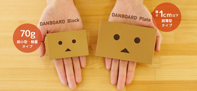 ダンボーバッテリーの新作、70gと軽量な「DANBOARD Block」と厚さ1cmの超薄型「DANBOARD Plate」が登場!