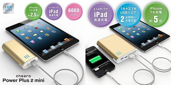 cheero mobile battery