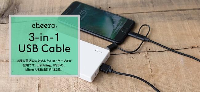 1本でLightning、microUSB、USB-Cの3つの端子に対応したケーブル「cheero 3-in-1 USB Cable」が発売開始!