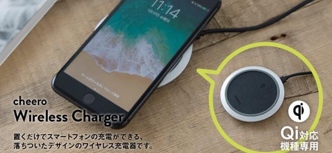 cheeroよりiPhone X/8/8 Plus対応、充電効率の向上により充電の速度をあげたワイヤレス充電器「cheero Wireless Charger」発売開始