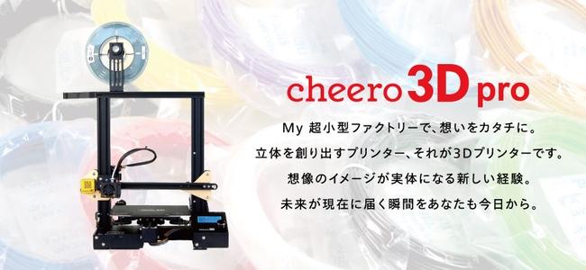 モバイルバッテリーで有名なcheeroが3Dプリンターを発売。cheeroが実際の製品づくりで行っている、個人のイメージを立体化する感動を体験してもらうため