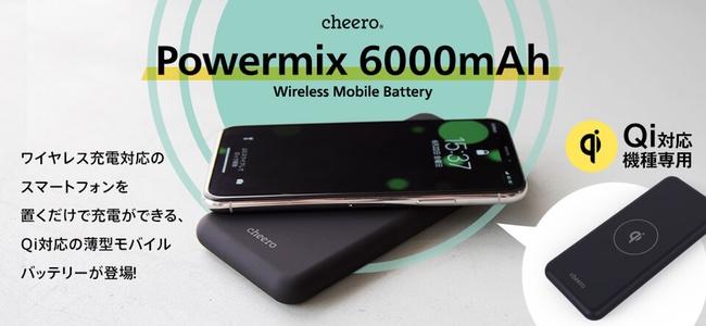cheeroからiPhoneを置くだけで充電できるワイヤレス充電機能搭載のモバイルバッテリー「cheero Powermix 6000mAh」が発売開始!
