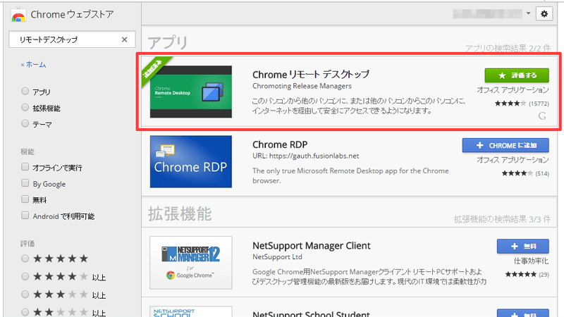 chrome remote desktop (10)