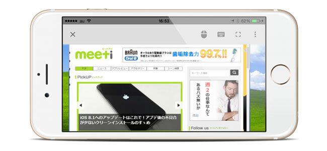 iOSデバイスからPCが操作できる「Chrome Remote Desktop」が登場!出先でのちょっとした作業に便利そう