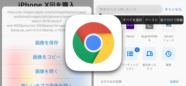 iOS版「Chrome」がアップデートでクリップボードの画像をアドレスバーに貼り付けて検索できるように