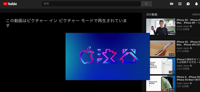 PC版Chromeがピクチャ・イン・ピクチャに対応。ブラウザ外の小さいウィンドウで動画再生が可能に