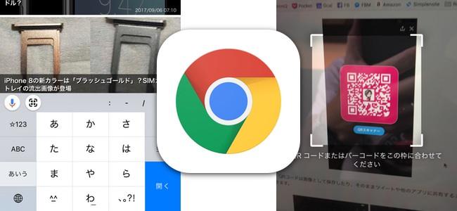 iOS版ChromeがアップデートでQRコード読み取りボタンをキーボードの上に追加