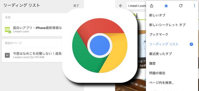 iOS版Chromeがアップデート。読み込んだページをオフラインで後から読める機能が追加