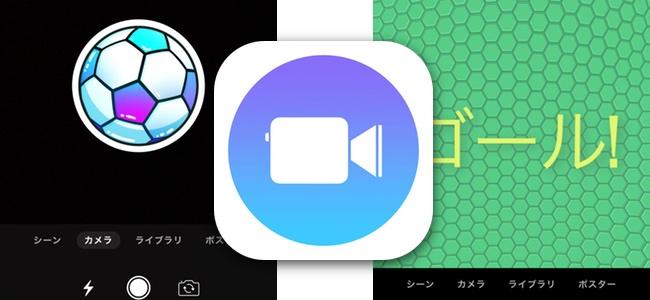 Appleのビデオクリップ作成アプリ「Clips」がアップデートでサッカー関連のステッカーやポスターを追加