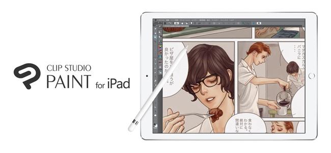 マンガ・イラスト制作の定番PCソフト「CLIP STUDIO PAINT」からiPad版「CLIP STUDIO PAINT EX」がリリース!PC版の全機能を搭載