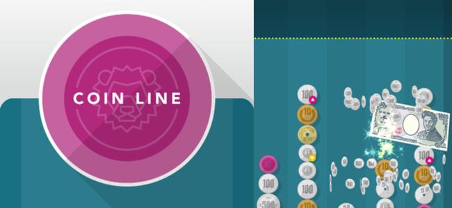 目指すは紙幣!世界の硬貨を使ったソリティア風パズルゲーム「コインライン」
