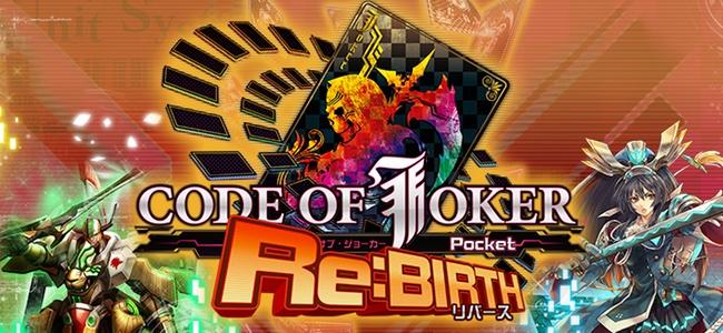 「CODE OF JOKER Pocket」大型アップデート!新カードPack3や敗因分析と対策カード付与機能、一人で遊べるストーリーモードなどが追加!