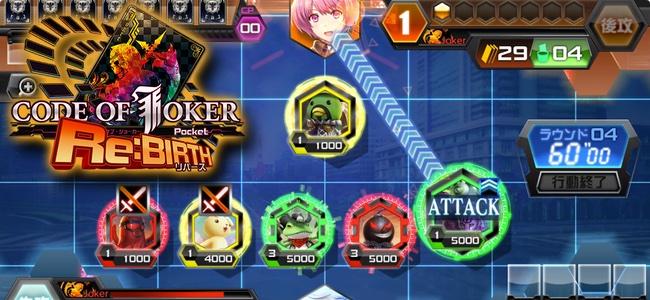 遠のいていたカードゲームアプリ「CODE OF JOKER Pocket」にストーリーモードが追加されたので復帰してみた
