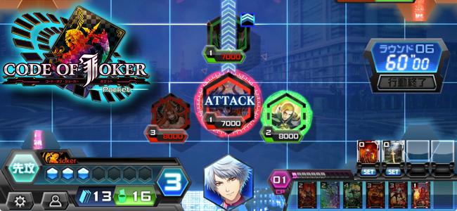 相手ターンの攻撃をブロック!同じカードを重ねてレベルアップ!特徴的なシステムが熱いTCG「CODE OF JOKER Pocket」レビュー