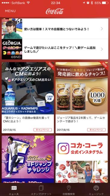 cokeon01_01