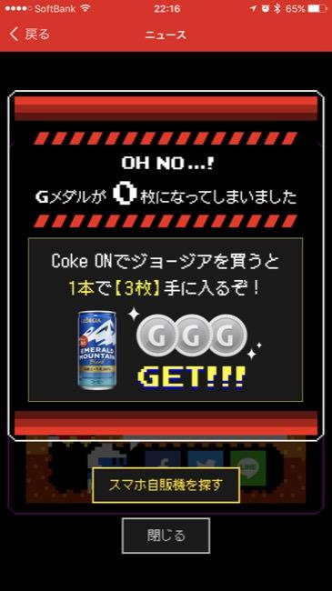 cokeon_13