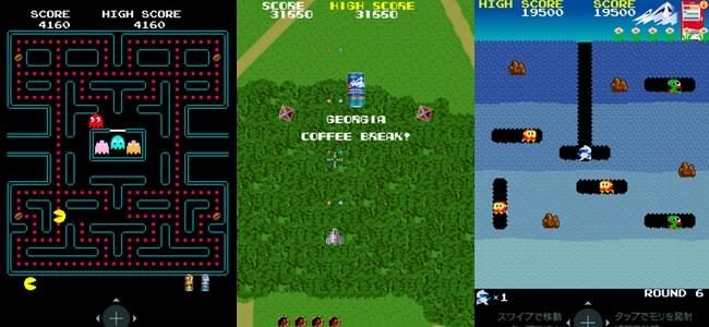 自販機連動アプリ「Coke On」内でゼビウスやパックマンが遊べる。おまけのミニゲームとは思えないほどちゃんとしたデキ