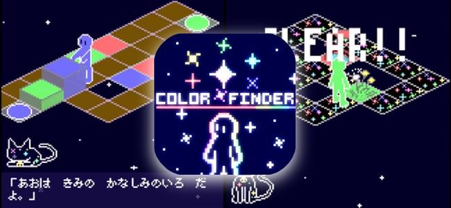 動かせるのは一色ずつ、重ねると新しい色に変わるブロックをゴールまで運ぶ倉庫番型パズルゲーム「ColorFinder」