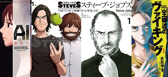 11月3日は漫画の日!ミートアイ編集長が本気でおすすめするiPhoneユーザーなら絶対に読んでおきたい電子書籍マンガ