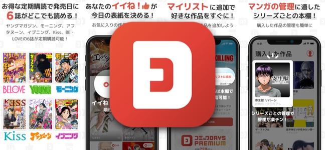 講談社のマンガ雑誌「ヤングマガジン」「モーニング」「アフタヌーン」「イブニング」「Kiss」「BE・LOVE」6誌が定額読み放題のアプリ「コミックDAYS」がリリース