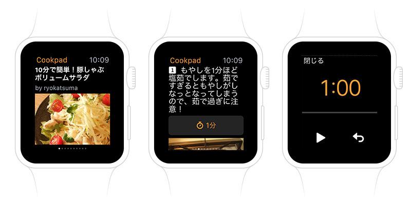 cookpad apple watch (1)