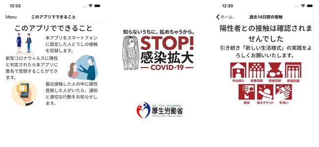 接触確認アプリ(COCOA)が、今日から新型コロナウイルスの陽性者から通知を受けることができる機能を提供開始