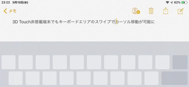 iOS 12で3D Touch非搭載端末でもキーボードのスワイプでテキストカーソル移動が可能に