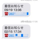 iPhoneのSMS隠れ小技。誰からの不在着信か数秒でわかる方法