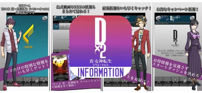 「D×2 真・女神転生リベレーションINFO」が配信開始!スマホ向けメガテン最新作の情報アプリ